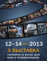 12-14 марта 2013 года состоится выставка
